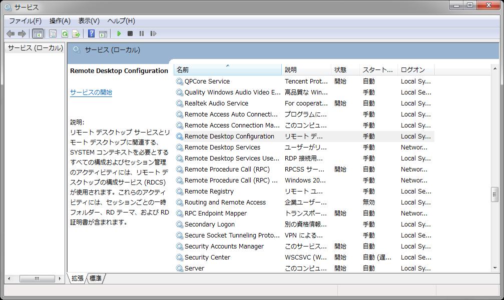 Remote Desktop Configurationサービス