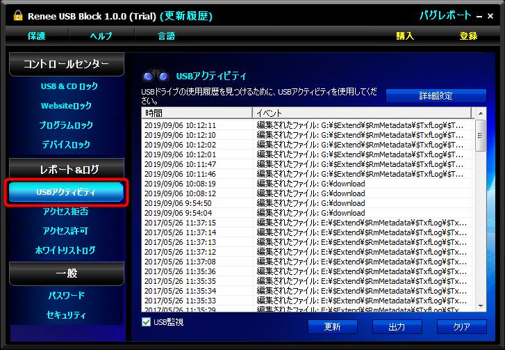 USB監視