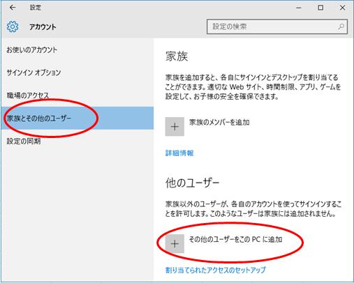 その他のユーザーをこの PC に追加