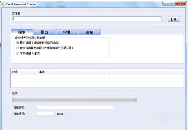 Excel Password Crackerソフト