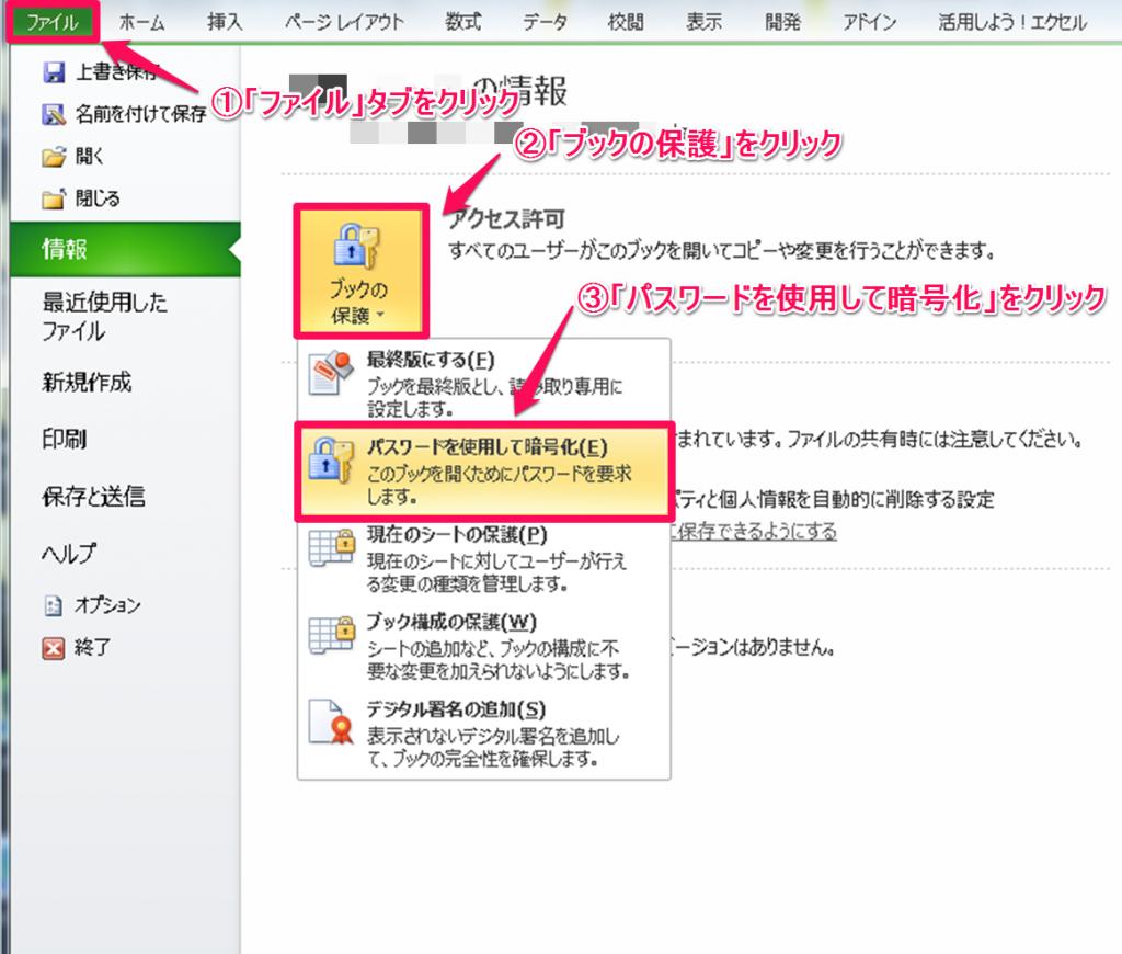 「ファイル」-「ブックの保護」-「パスワードを使用して暗号化」をクリック
