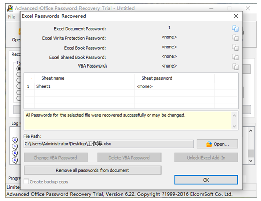 Advanced Office Password Recoveryソフト