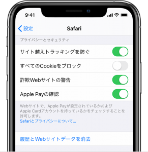 Safari設定