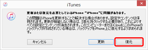 iPhone復元・更新