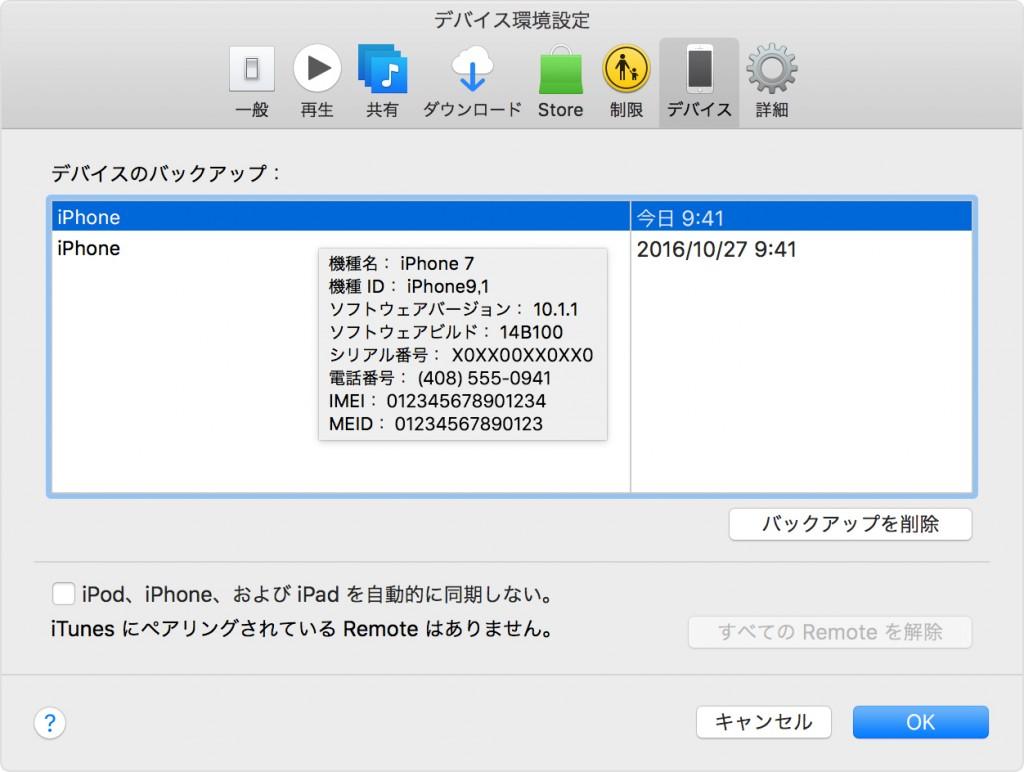 iOSのバックアップ