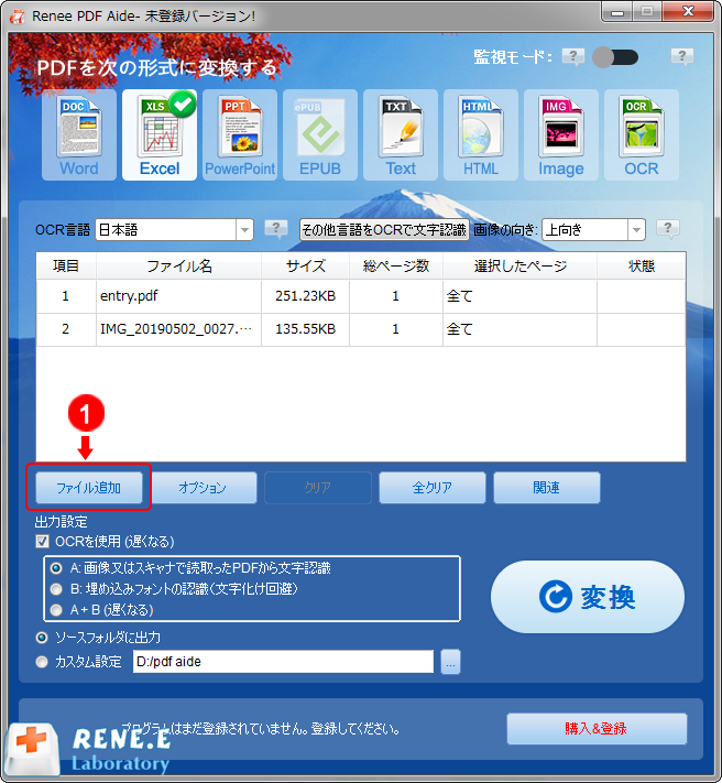 Step1:PDFファイルを追加する。