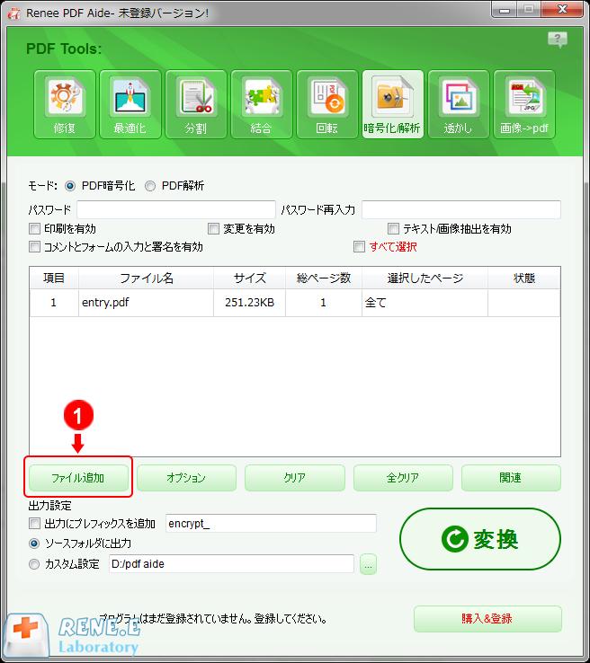 Step1: PDFファイルを追加する。