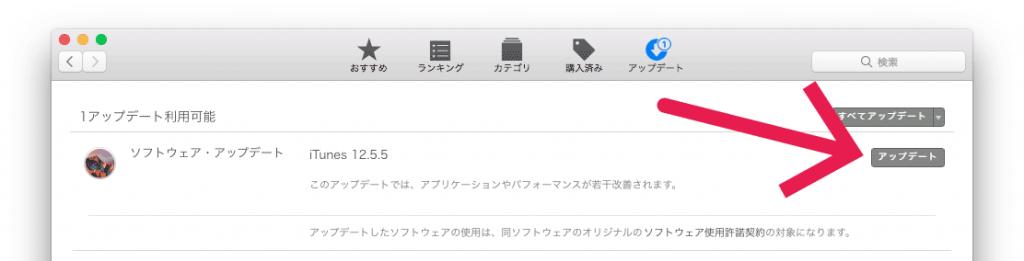 Macでitunesをアップデート