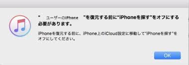 iPhoneを復元する前に、「iPhoneを探す」をオフにする必要があります