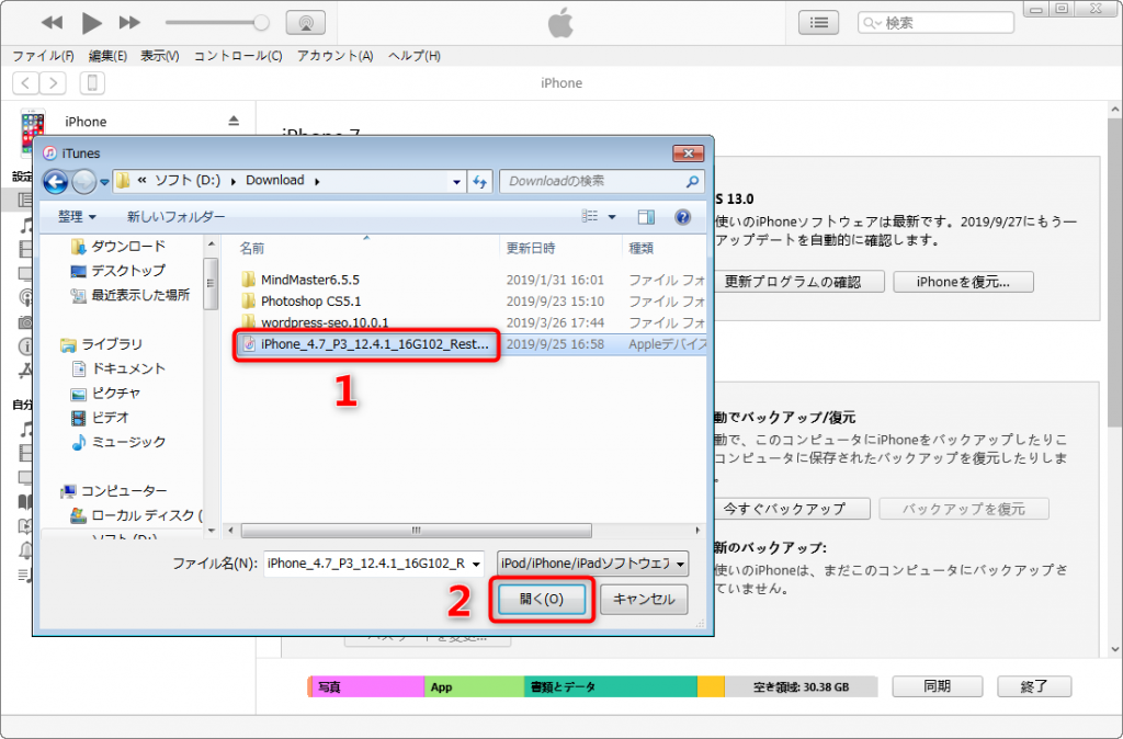 ipswファイルを選択