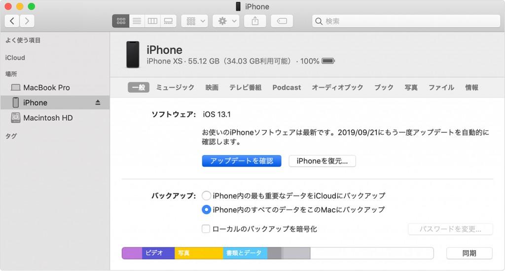 iTunesでiPhoneをアップデート