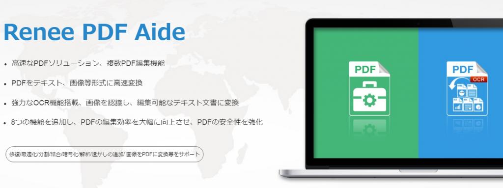 Renee PDF Aideアップグレード