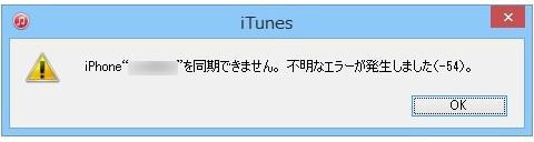 iTunesエラー54