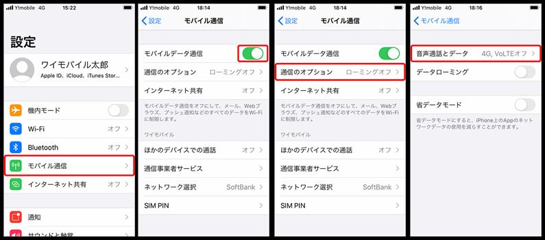 「設定」-「モバイルデータ通信」-「通信のオプション」-「音声通話とデータ」