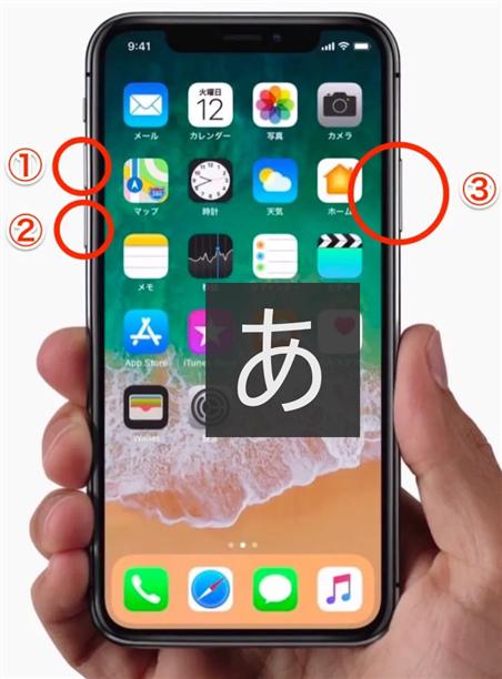 iPhone X強制再起動