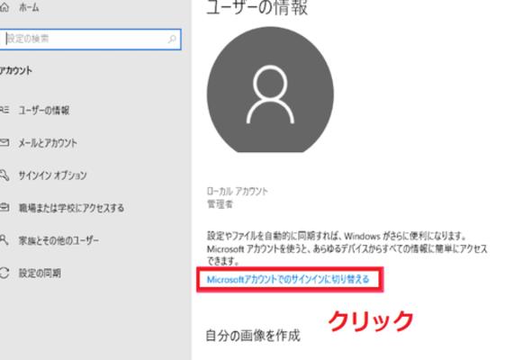 Microsoftアカウントのサインインに切り替える