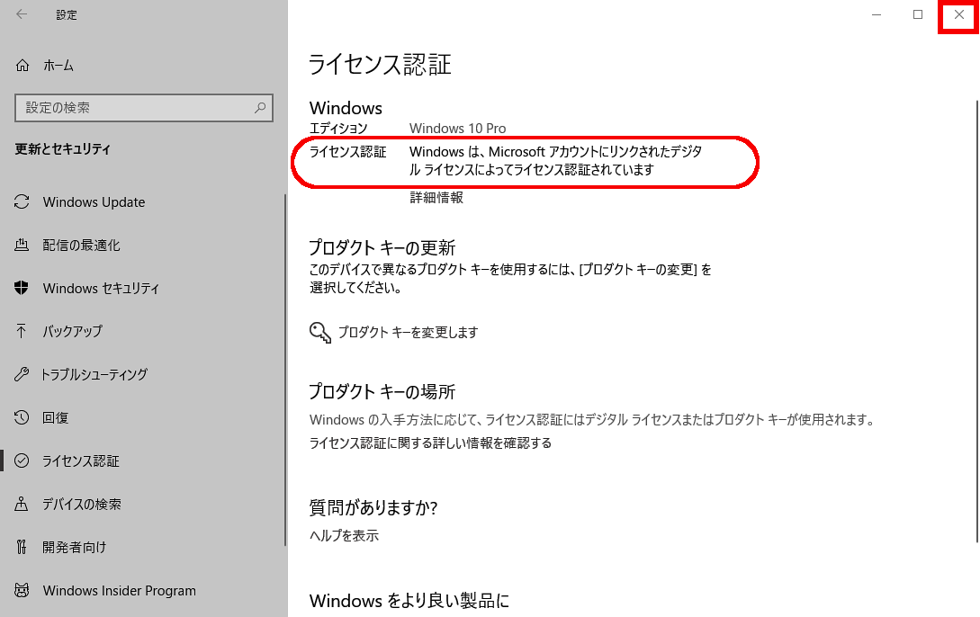 Windows は Microsoft アカウントにリンクされたデジタルライセンスによってライセンス認証されています