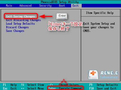 BIOS設定を保存し、終了します。