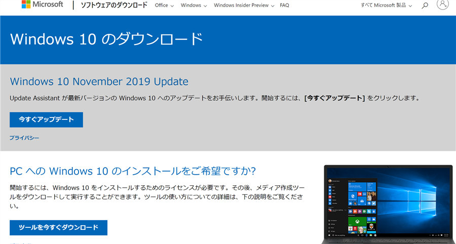 Windows 10 のインストールメディア