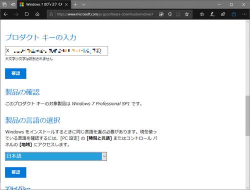 Windows 7のプロダクトキー入力