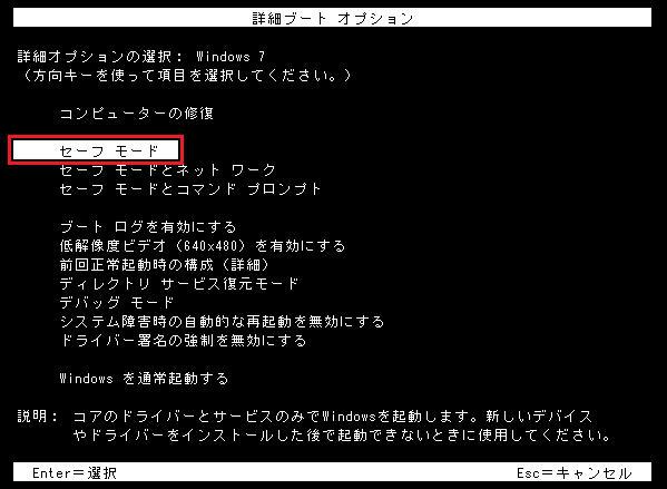 Windows7セーフモード
