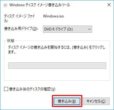 Windowsディスクイメージ書き込み