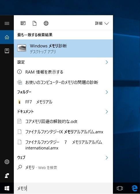 Windowsメモリ診断
