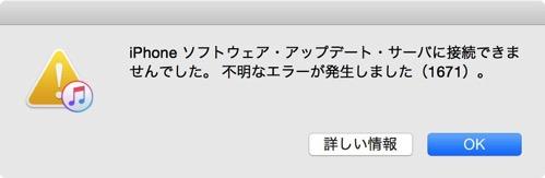 iTunesエラー1671