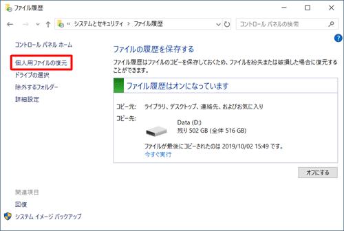 個人用ファイルの復元
