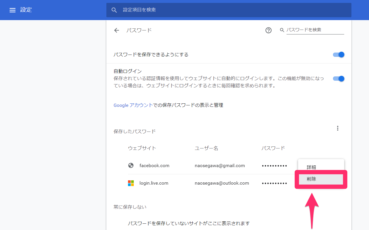 Chromeでパスワードを削除