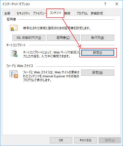 メニューバー「ツール」から「インターネットオプション」を選択、「コンテンツ」タブからオートコンプリートの設定を開きます