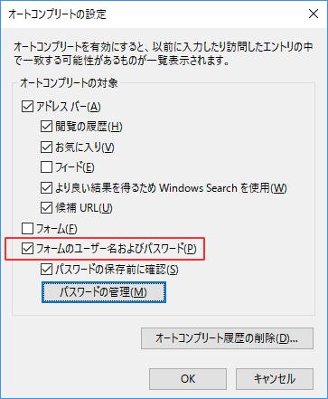 フォームのユーザー名およびパスワード