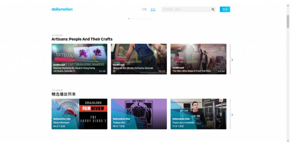 Dailymotionサイト