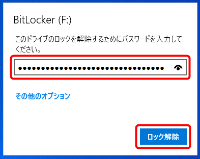 パスワードをを入力しロック解除