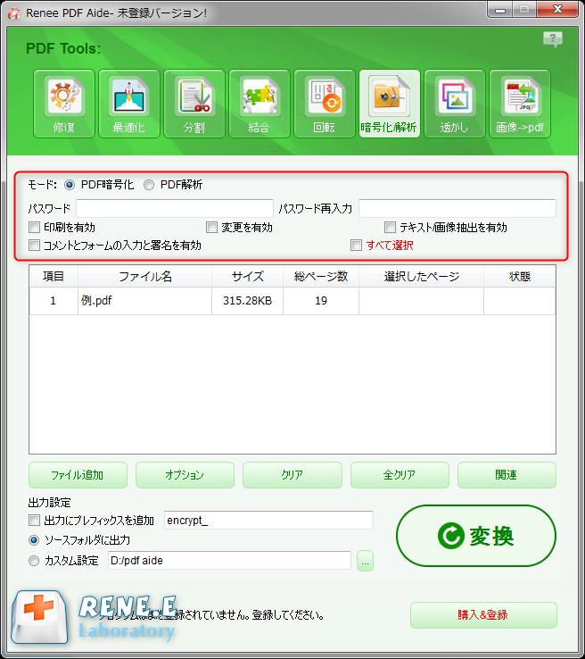 PDF暗号化