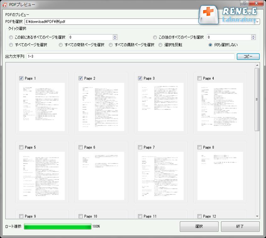 PDF結合指定