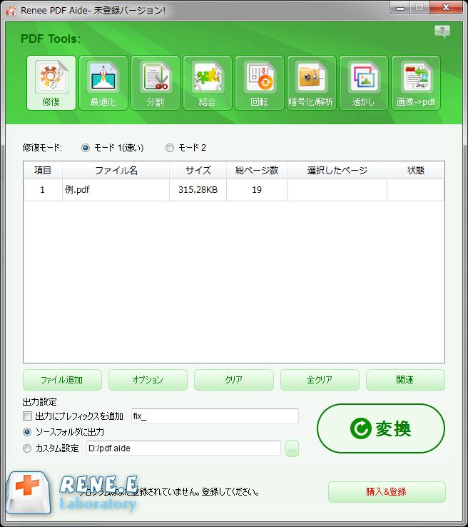 PDF修復