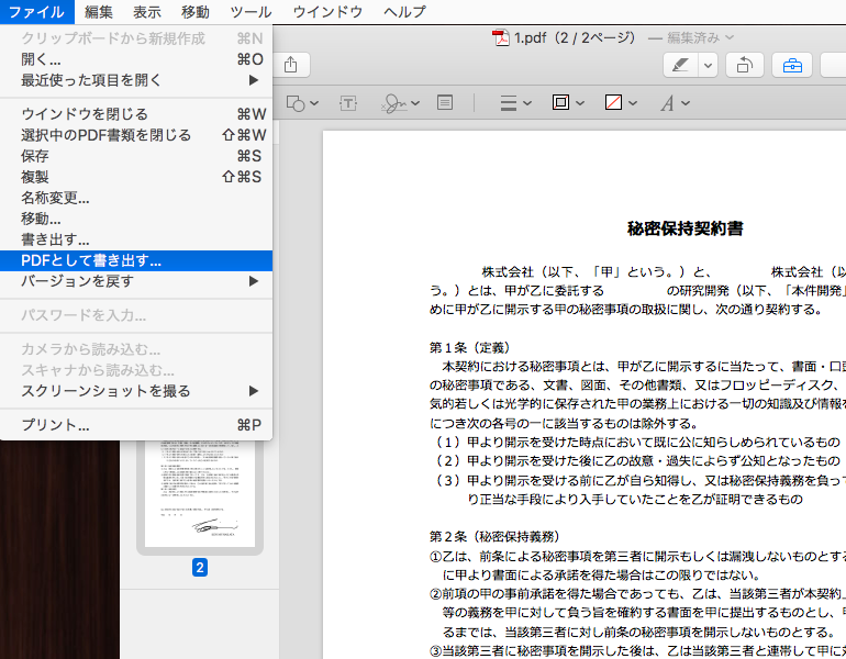 「ファイル」>「PDF として書き出す」